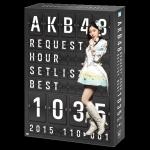 AKB48リクアワ2015_110-001
