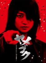 ヤメゴク DVD&Blu-ray