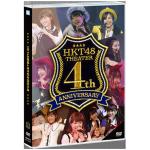 HKT48劇場 4周年記念特別公演