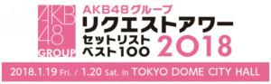 AKB48グループ「リクエストアワー セットリストベスト100 2018」