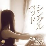 シングルベッド (GsBR's Cover Ver.) [feat. 加藤はるか]